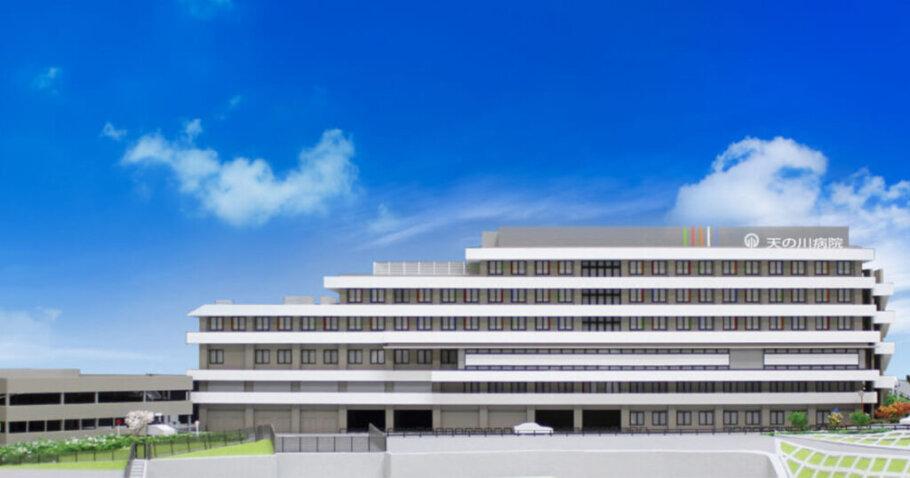 天の川病院 外観イメージ